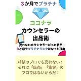 3か月でプラチナ!ココナラカウンセラーの出品術: 売れないカウンセラーだった私が3か月でプラチナランクになった理由 (hiro books)