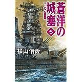 蒼洋の城塞5-マーシャル機動戦 (C・Novels 55-107)