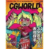 CGWORLD (シージーワールド) 2018年 11月号 vol.243 (特集:スタイライズ表現探求、著作物との関わり方)