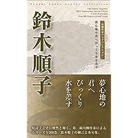 川柳作家ベストコレクション 鈴木順子 ―夢心地の君へびっくり水を差す