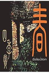 アフタヌーン四季賞CHRONICLE 1987-2000(春) (アフタヌーンコミックス) Kindle版