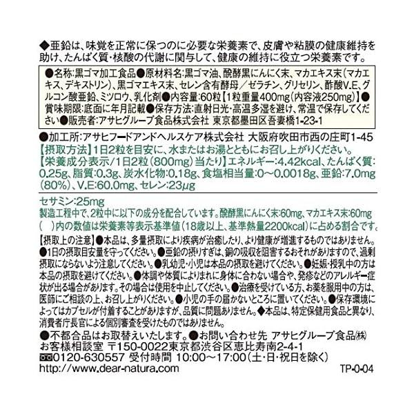 ディアナチュラ 黒セサミン 60粒 (30日分)の紹介画像2