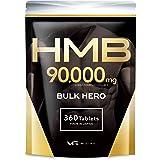 HMB 90000mg バルクヒーロー サプリメント 国内製造 30日分 360粒
