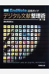 最新EndNote活用ガイド デジタル文献整理術 第7版 単行本(ソフトカバー)