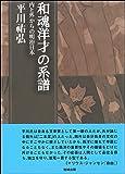 和魂洋才の系譜―内と外からの明治日本 (平川祐弘決定版著作集)