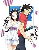 亜人ちゃんは語りたい 5(完全生産限定版) [Blu-ray]