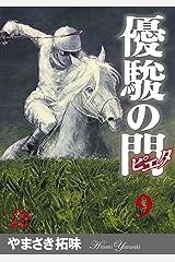 優駿の門-ピエタ- 9 Kindle版