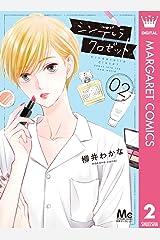 シンデレラ クロゼット 2 (マーガレットコミックスDIGITAL) Kindle版