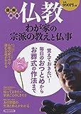 図解大全 仏教 わが家の宗派の教えと仏事 (洋泉社MOOK)