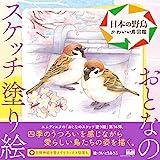 おとなのスケッチ塗り絵 日本の野鳥 〜かわいい鳥図鑑〜