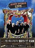 モンティ?パイソン 復活ライブ!~完全版~ [Blu-ray]
