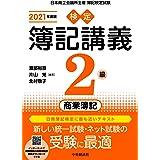 【検定簿記講義】2級商業簿記〔2021年度版〕