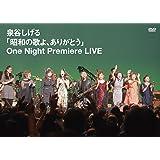 「昭和の歌よ、ありがとう」One Night Premiere LIVE [DVD]