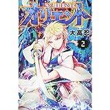 オリエント(2) (講談社コミックス)