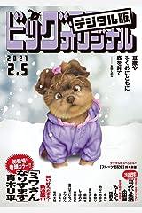 ビッグコミックオリジナル 2021年3号(2021年1月20日発売) [雑誌] Kindle版