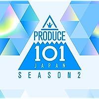【Amazon.co.jp限定】PRODUCE 101 JAPAN SEASON2(生写真(コンセプトバトル「SHADO…