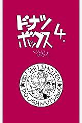 ドーナツ・ボックス4. ((笑)いしい商店) Kindle版