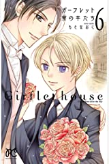 ガーフレット寮の羊たち 6 (プリンセス・コミックス) Kindle版