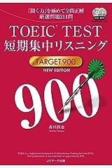 TOEIC(R)TEST短期集中リスニングTARGET900 NEW EDITION Kindle版