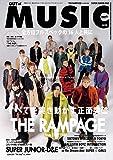 MUSIQ? SPECIAL OUT of MUSIC (ミュージッキュースペシャル アウトオブミュージック) Vol.64 2019年 12月号