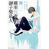 確率捜査官 御子柴岳人 第2巻 (あすかコミックスDX)