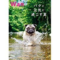 Wan 2021年 7月号 (特集:パグ)[雑誌]