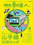 散歩の達人 2020年4月号 《山手線30駅さんぽ》[雑誌]