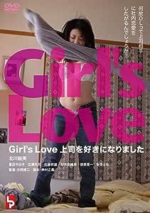 Girl's Love 上司を好きになりました [DVD]