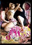 酔ったじじい 13 [DVD]