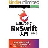 比較して学ぶRxSwift入門 (技術の泉シリーズ(NextPublishing))