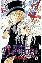レディー・ヴィクトリアン 7 Kindle版