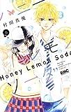 ハニーレモンソーダ 6 (りぼんマスコットコミックス)