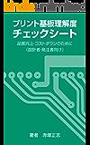 プリント基板理解度チェックシート: ~品質向上・コストダウンのために(設計者・発注者向け)