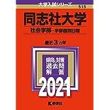 同志社大学(社会学部−学部個別日程) (2021年版大学入試シリーズ)