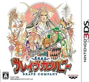 勇現会社ブレイブカンパニー - 3DS