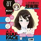 G PROJECT KUU-FACE[くうフェイス] 01. 恥じらい つかこ
