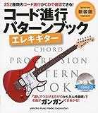 コード進行パターンブック [新装版] エレキギター【CD付き】