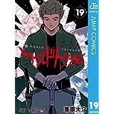 ワールドトリガー 19 (ジャンプコミックスDIGITAL)