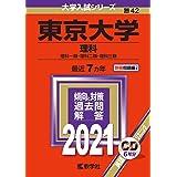 東京大学(理科) (2021年版大学入試シリーズ)