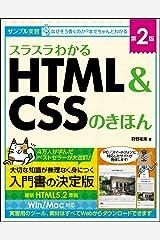 スラスラわかるHTML&CSSのきほん 第2版 単行本