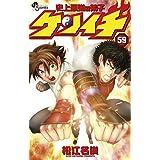 史上最強の弟子ケンイチ(59) (少年サンデーコミックス)