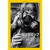 ナショナル ジオグラフィック日本版 2020年8月号[雑誌]