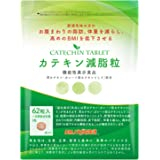 カテキン減脂粒 DMJえがお生活 日本製 31日分 カテキン サプリ