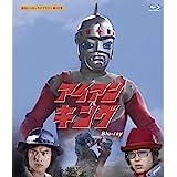 アイアンキング 【甦るヒーローライブラリー 第35集】 [Blu-ray]
