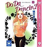 Do Da Dancin'! 9 (マーガレットコミックスDIGITAL)