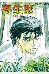 寄生獣(7) (アフタヌーンコミックス) Kindle版