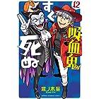吸血鬼すぐ死ぬ 12 (少年チャンピオン・コミックス)