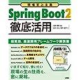 現場至上主義 Spring Boot2 徹底活用
