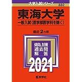 東海大学(一般入試〈医学部医学科を除く〉) (2021年版大学入試シリーズ)