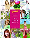 『AYA UCHIDA SONGS』歌詞集